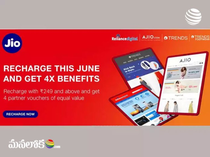 jio offers 4 coupons on recharging plans