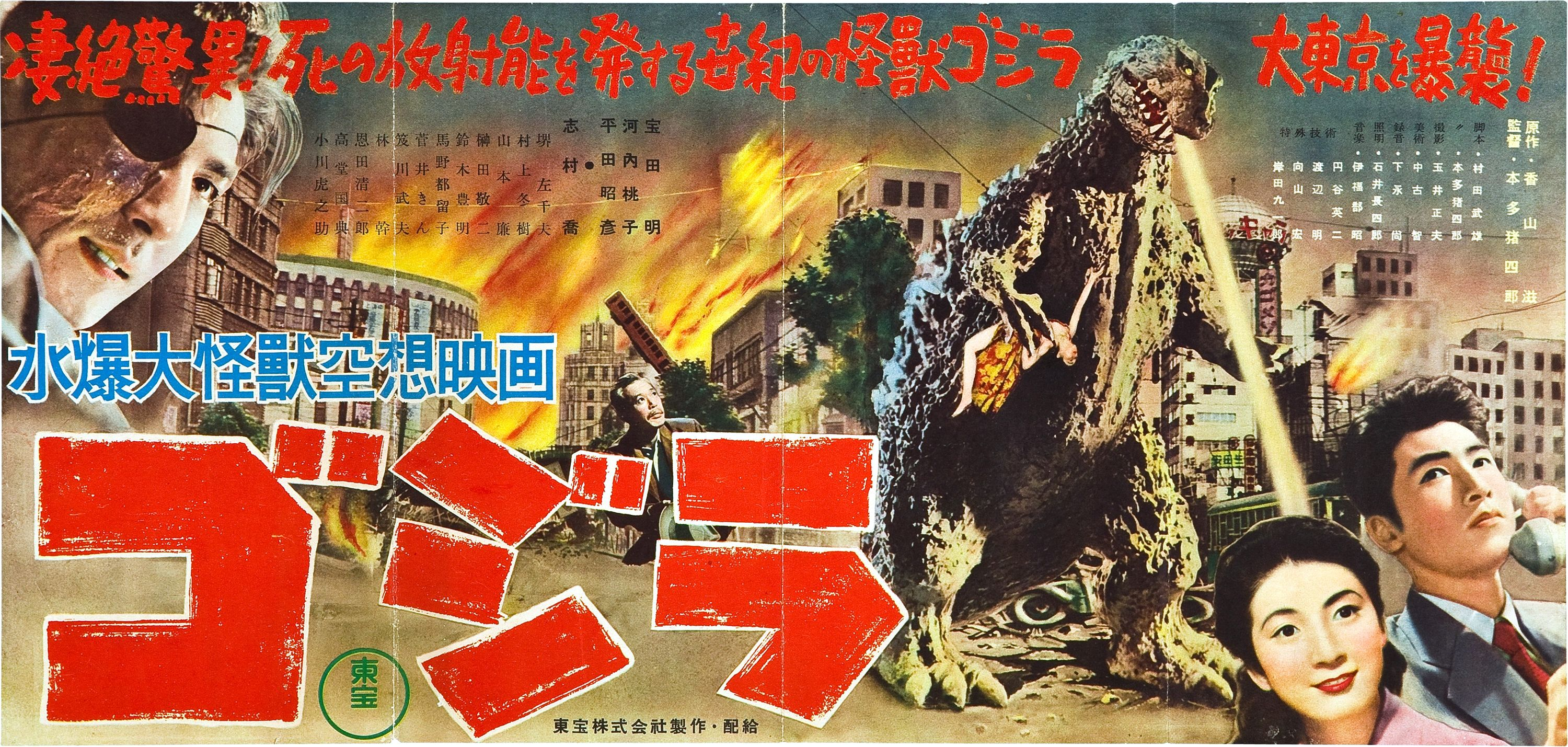 Image result for gojira 1954