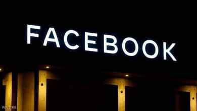 فيسبوك في ورطة