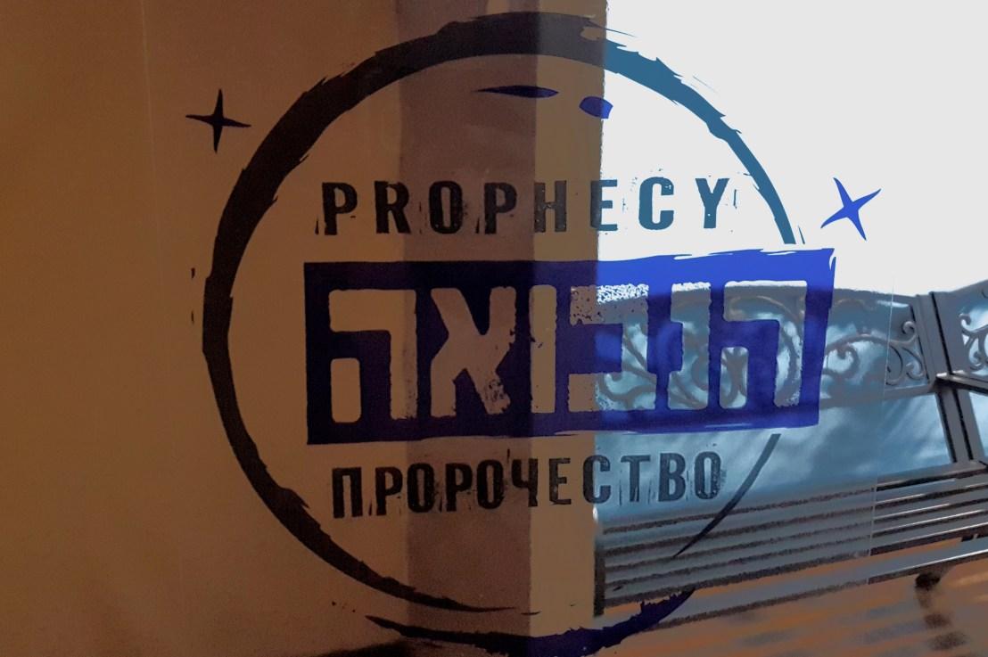 חדר בריחה: הנבואה