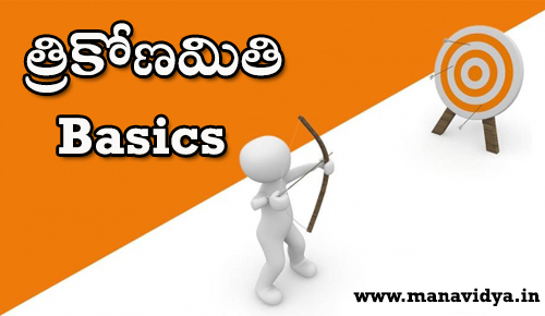 trigonometry in telugu