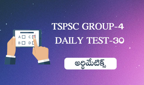 Group-4 daily test 30 (Arithmetics)