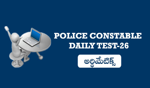 Police constable daily test 26 (Arithmetics)