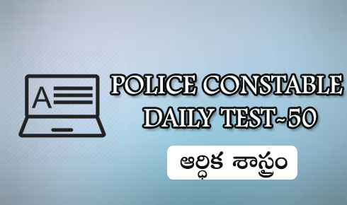 Police constable Daily test-50(Economics)