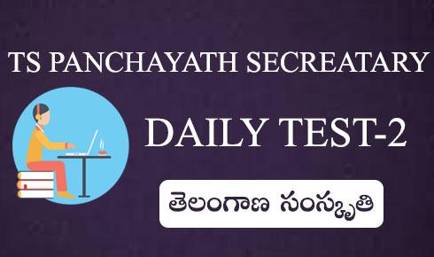 TS PANCHAYATH SECREATARY DAILY TEST