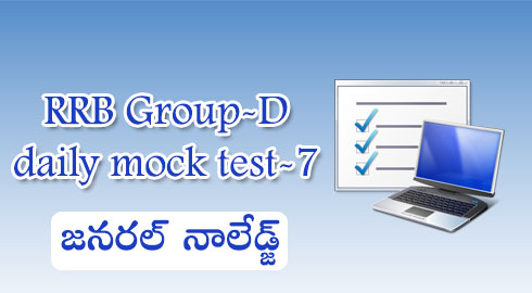 RRB Group-D Daily mock test-7(General Knowledge)