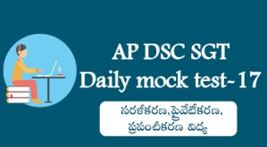 AP TET Cum DSC SGT Daily mock test-17