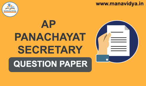 AP Panchayat Secretary Previous Paper 2014 Paper 1 and Paper 2 with key paper