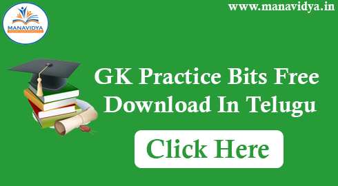 GK Practice Bits Free Download In Telugu
