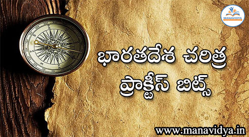 Indian History Practice bits in Telugu Free Download