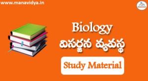 Biology-Excretory System Study Material by Manavidya