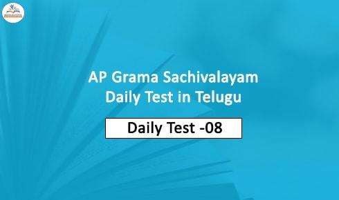 ap grama sachivalayam online exams in telugu