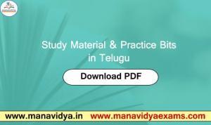 study material in telugu