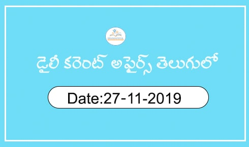 Daily current affairs in telugu