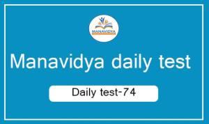 Manavidya daily test n Telugu