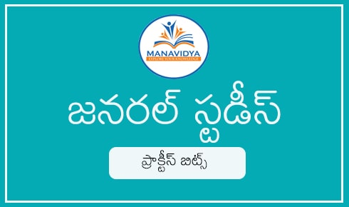 Manavidya general studies bits in Telugu