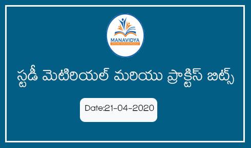 Manavidya daily study meterial and practice bits in Telugu