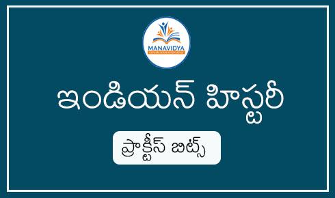 Manavidya indian history practice bits in telugu