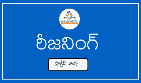 Reasoning practice bits in Telugu