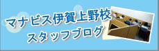 河合塾マナビス伊賀上野校ブログ