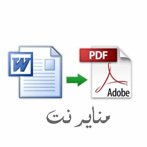 كيفية تحويل ملف وورد إلى pdf على الموبايل
