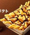 McDonald's McChocolate Potatoes Pommes Frites mit Schokoladensoße Schokosauce Schoki Schokolade Milchschokolade weiße Schokolade Fries Menü Fast Food