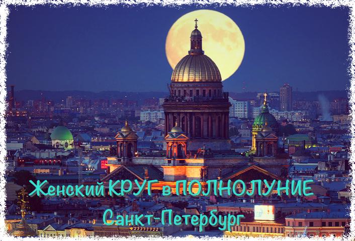 луна в питере_Fotor
