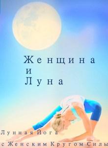 лунная йога1