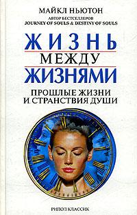 книга ньютон