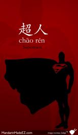 超人 chāo rén