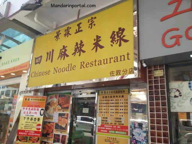 hong_kong_sichuan-style_spicy_rice_noodles_restaurant