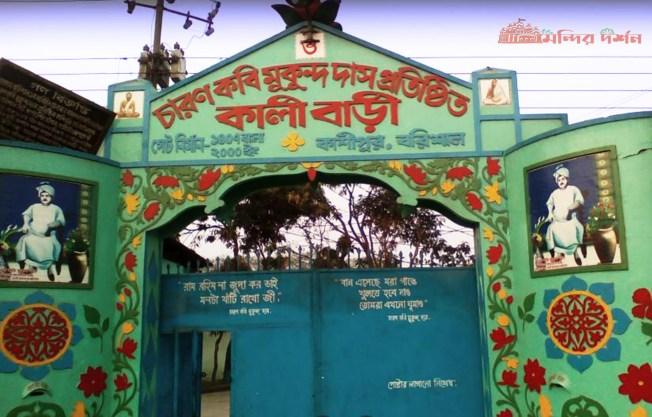 mukunda das kalibari temple