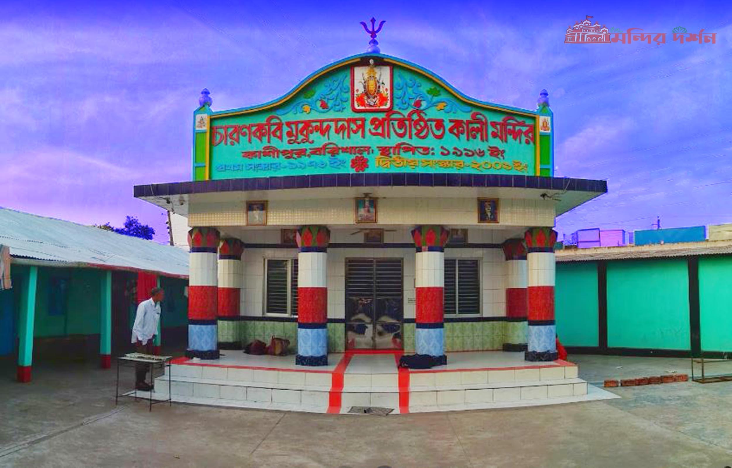চারণ কবি মুকুন্দ দাস প্রতিষ্ঠিত কালী মন্দির