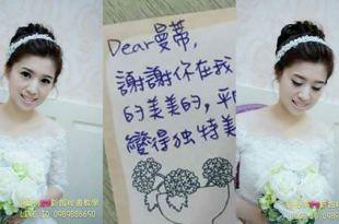 新秘推薦作品~ 直擊顧曼蒂東東婚宴會場的新娘秘書作品