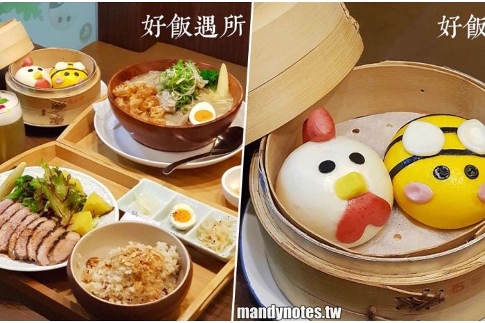【好飯遇所】高雄楠梓聚會餐廳推薦,創意中式料理結合華麗擺盤,大份量料理絕對飽足!