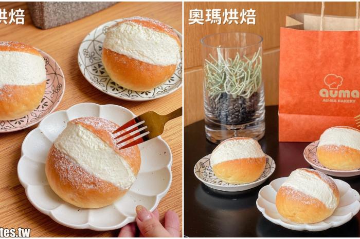 【奧瑪烘焙】高雄左營區必吃銅板美食下午茶點心,日本超夯的Maritozzo羅馬生乳包!爆漿生乳餡太好吃啦!