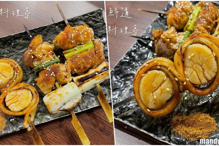 【鮮道料理亭】高雄三民區美味壽司+串燒,師傅現做新鮮美味壽司,還有烤功一流的串燒,好想MENU全部來一輪!