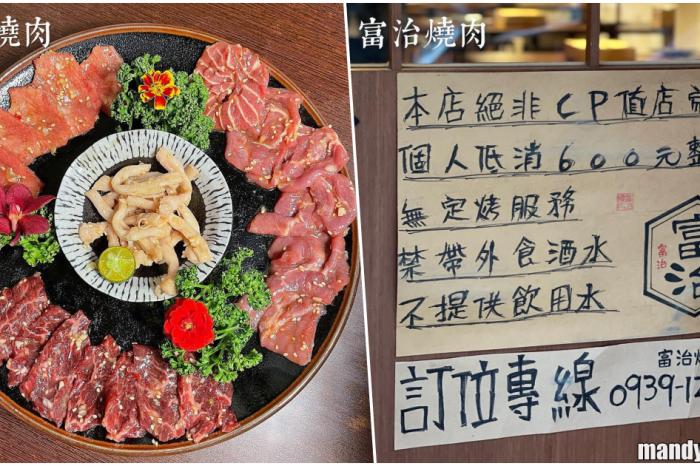 【富治燒肉】高雄新興神秘燒肉店,強調「非CP值店家」!卻讓我吃到了懷念的日本燒肉特色,放寬心嘗試內臟燒肉吧!