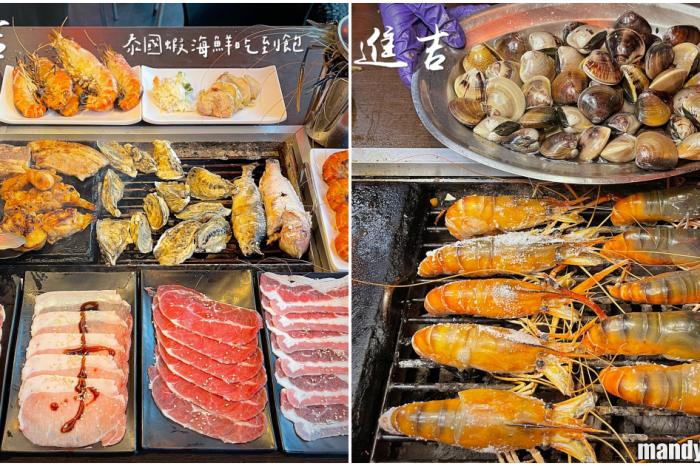 【進吉泰國蝦海鮮炭烤吃到飽】高雄左營區泰國活蝦吃到飽,蛤蜊、鮮蚵、鮮魚、燒肉無限供應!新鮮活跳跳大蝦,海鮮老饕的最愛!