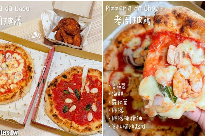 【Pizzeria da Chou 老周披薩】高雄三民區一百元就能吃到「瑪麗娜拉披薩」,大推料滿滿的「海鮮披薩」和軟嫩多汁的「炸雞翅」!