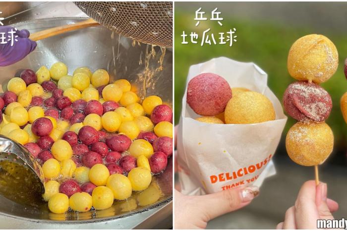【乒乓地瓜球】高雄三民市場大顆地瓜球,必吃銅板價美食!清油現炸出爐、Q彈有嚼勁,市場美味小吃!