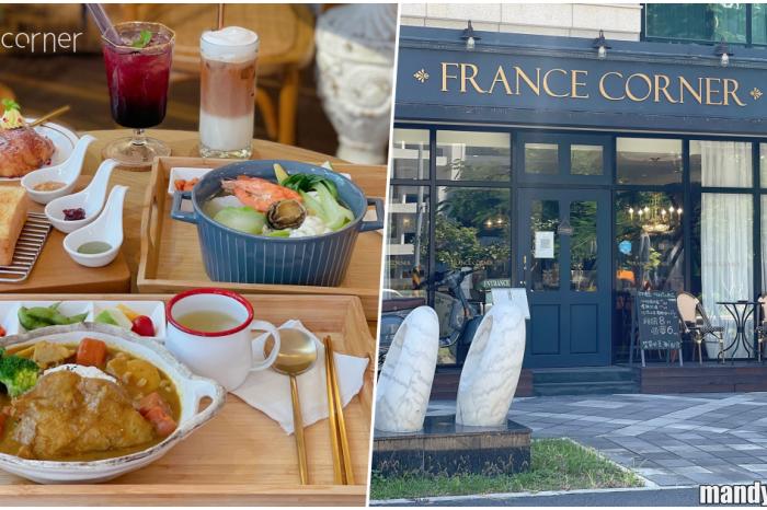 【France corner度時光】台南南區水交社最美餐廳,享受法國街角用餐的悠閒!疫情期間外帶6折,一起來台南度過美好的時光吧!