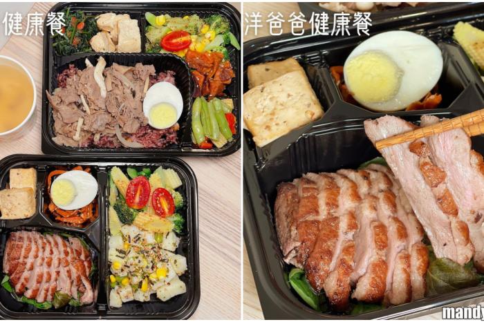 【洋爸爸健康餐】高雄左營美味的健康餐,吃得到櫻桃鴨和燒肉丼!重點是配菜非常用心,多樣化又好吃!
