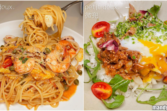 【petit doux.微兜】高雄左營漢神巨蛋4F餐廳推薦,重口味的義式料理!義大利麵、甜點都很好吃,環境舒適!