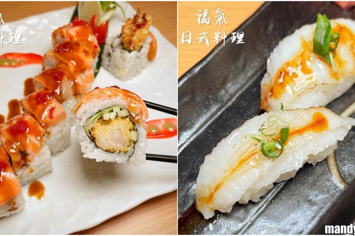 【福氣日式料理】高雄鼓山美術館青海路新開幕日式料理,美式壽司捲、酪梨壽司!炸蝦、炸豬排也好吃,打卡送甜點!