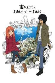 Eden of The East VF