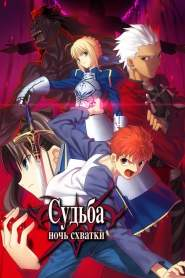 Fate/stay night: Unlimited Blade Works (2010)