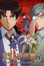 The File of Young Kindaichi Returns 2