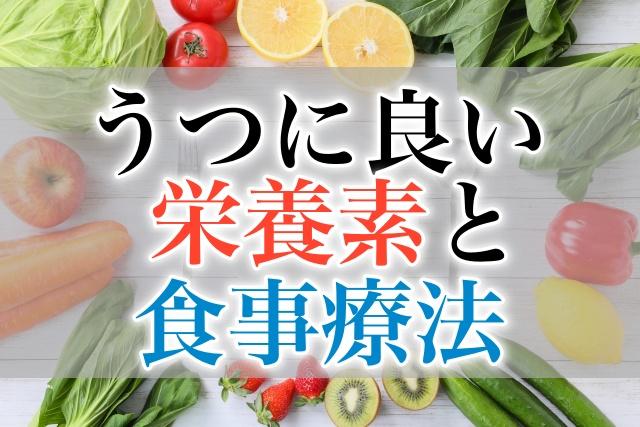 うつに良い栄養素と食事療法