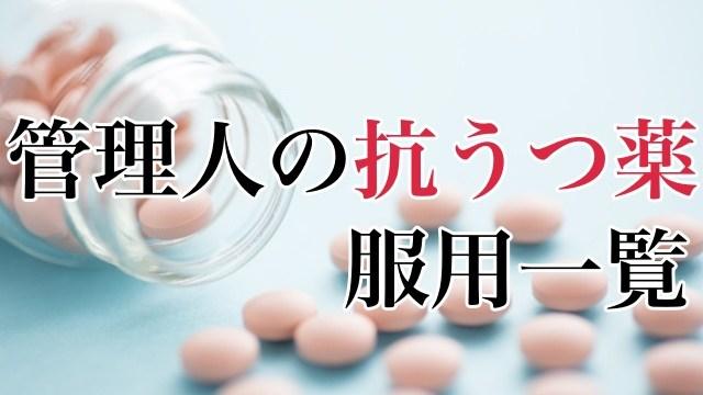 抗うつ薬服用一覧
